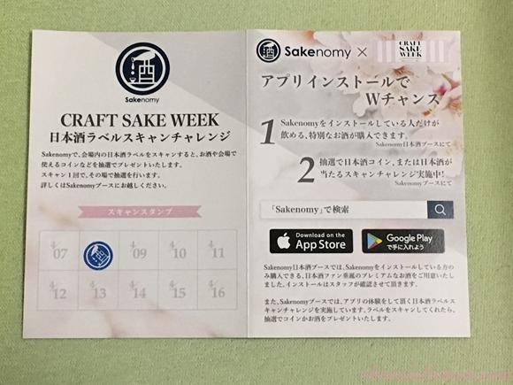 SAKE WEEK16