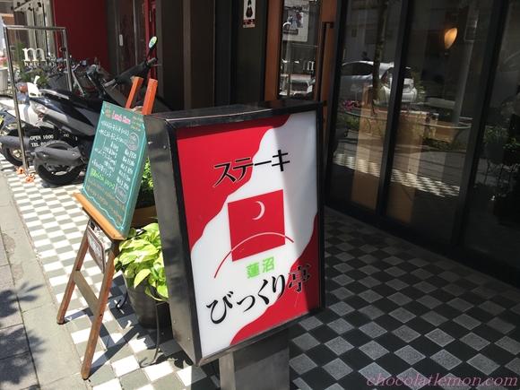 びっくり亭2