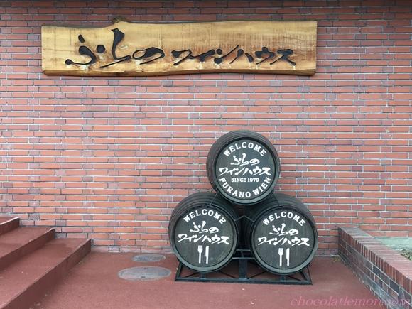 ふらのワインハウス3