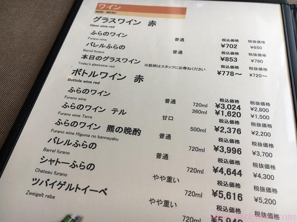 ふらのワインハウス11