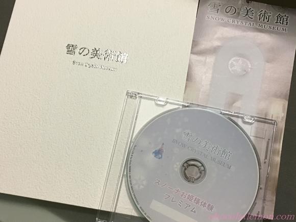 姫体験CDR