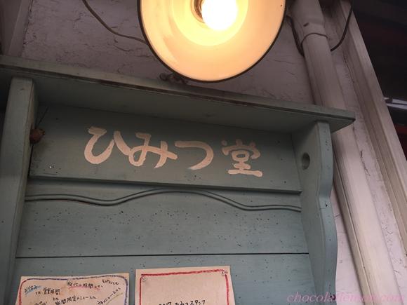 ひみつ堂3