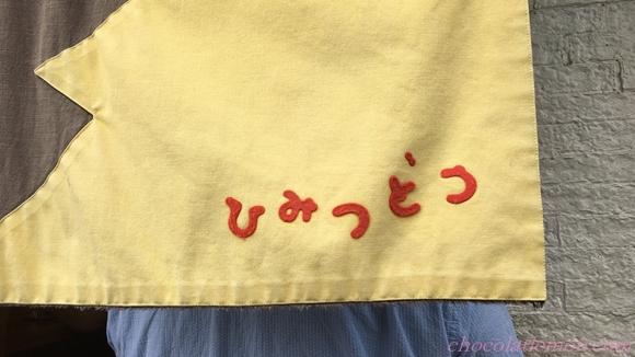ひみつ堂8