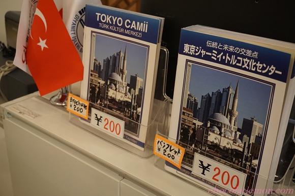 東京ジャーミー32