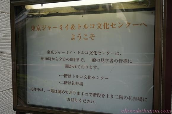 東京ジャーミー4