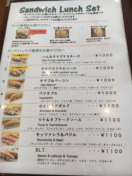 関内サンド3