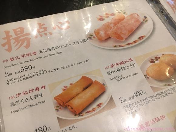 菜香新館4
