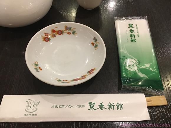 菜香新館1