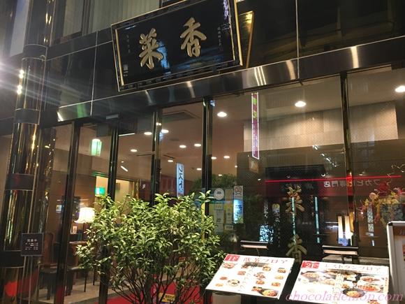 菜香新館2
