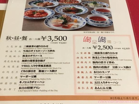 重慶飯店8