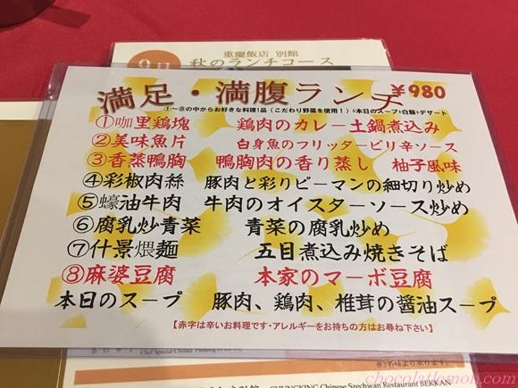 重慶飯店7