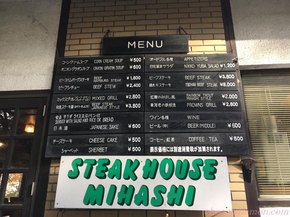 みはしステーキ6