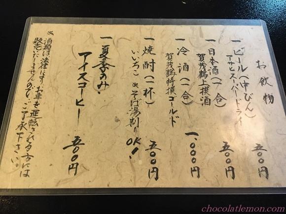 近江神宮そば11