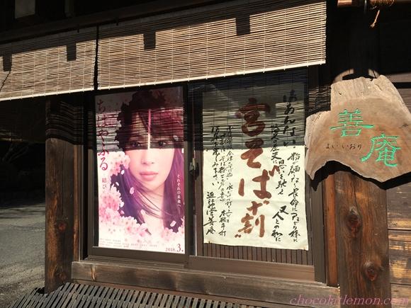 近江神宮そば10