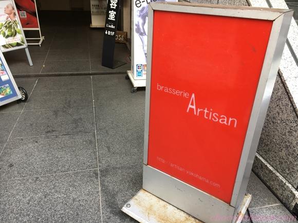 アルティザン2
