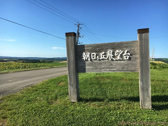 朝日ヶ丘展望台2