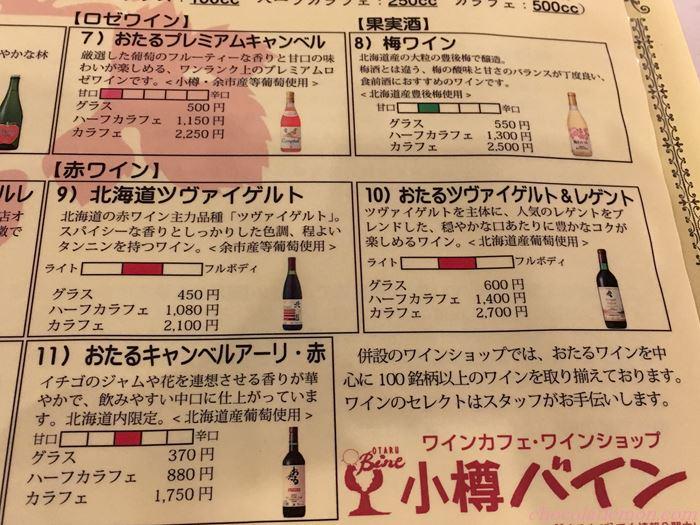 小樽バイン5