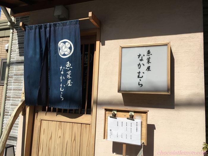 蒲田なかむら10