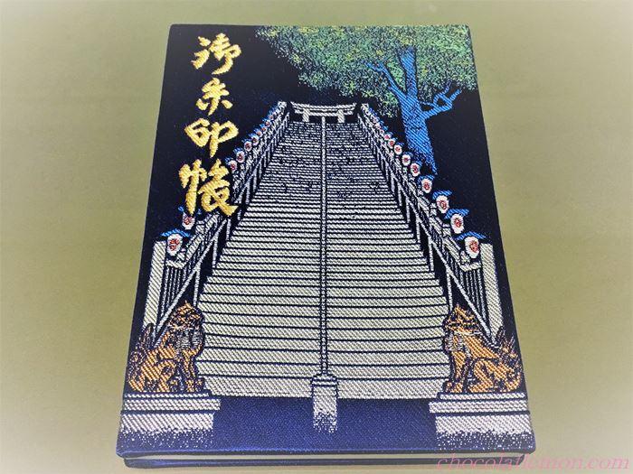 愛宕神社17