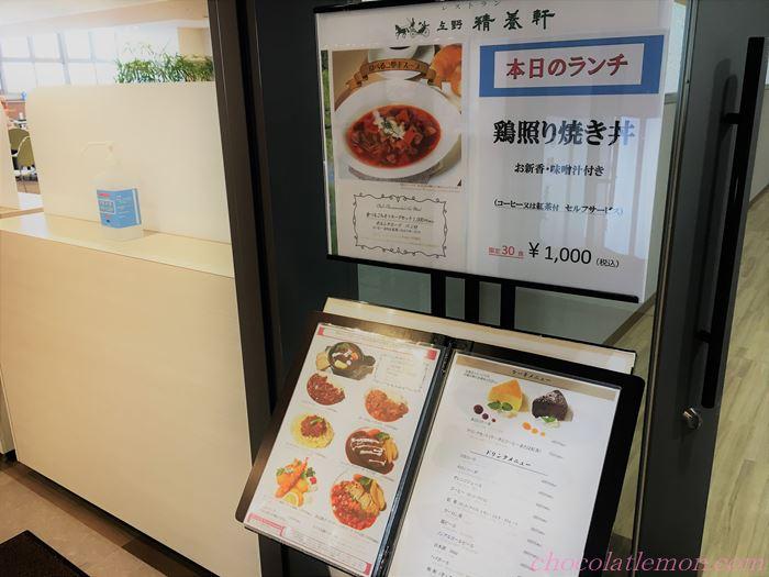 上野精養軒11