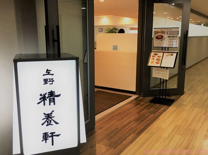 上野精養軒12