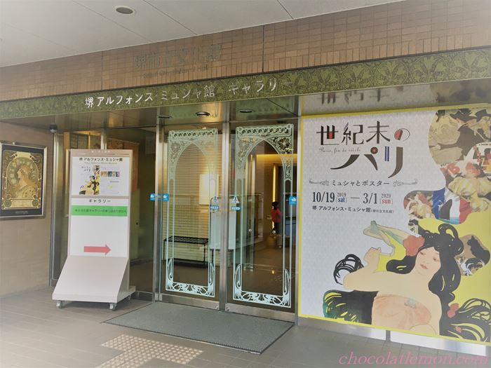 堺ミュシャ2
